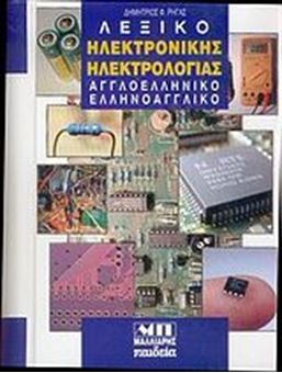 Image sur Λεξικό ηλεκτρονικής ηλεκτρολογίας