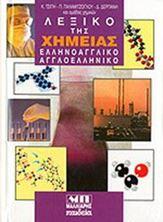 Picture of Λεξικό της χημείας - Ελληνοαγγλικό - Αγγλοελληνικό