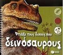 Picture of Φτιάξε τους δικούς σου δεινόσαυρους