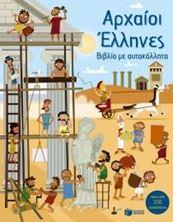Εικόνα της Αρχαίοι Έλληνες