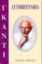 Picture of Αυτοβιογραφία Μαχάτμα Γκάντι