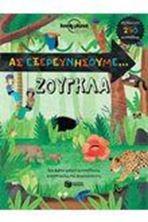 Image de Ας εξερευνήσουμε: Ζούγκλα (Lonely Planet Kids)