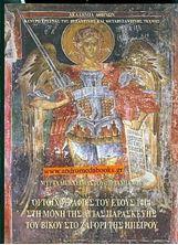 Image de Οι τοιχογραφίες του έτους 1414 στη Μονή της Αγίας Παρασκευής του Βίκου στο Ζαγόρι της Ηπείρου