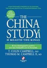Image de The China Study - Η μελέτη της Κίνας