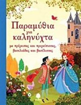 Παραμύθια για καληνύχτα με πρίγκιπες και πριγκίπισσες, βασιλιάδες και βασίλισσες