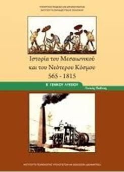 Ιστορία του Μεσαιωνικού και του Νεότερου Κόσμου 565-1815 Β' Γενικού Λυκείου