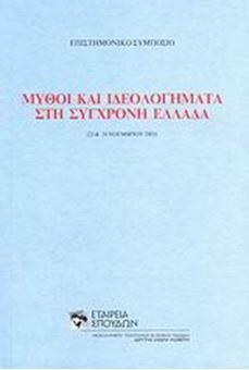 Μύθοι και ιδεολογήματα στη σύγχρονη Ελλάδα