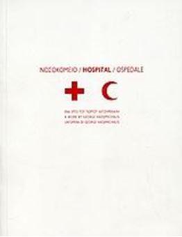 Νοσοκομείο: Ένα έργο του Γιώργου Χατζημιχάλη