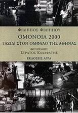 Image de Ομόνοια 2000: Ταξίδι στον ομφαλό της Αθήνας