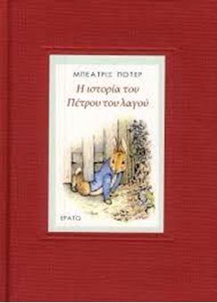 Η ιστορία του Πέτρου του λαγού