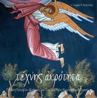 Τέχνης ακρότητα: Ο Φώτης Κόντογλου αγιογραφεί τον Ιερό Ναό Αγίου Νικολάου Κάτω Πατησίων