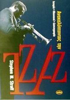 Ανακαλύπτοντας την Τζαζ