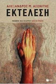 Εκτέλεση Βιβλίο πρώτο: Πένθος και έξαρση