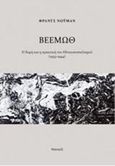 Βεεμώθ, Η δομή και η πρακτική του εθνικοσοσιαλισμού (1933-1944)
