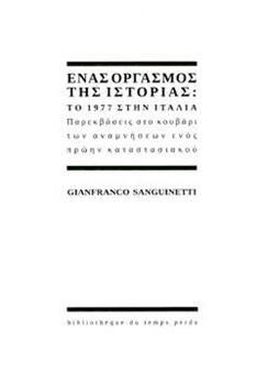 Ένας οργασμός της ιστορίας: το 1977 στην Ιταλία παρεκβάσεις στο κουβάρι των αναμνήσεων ενός πρώην καταστασιακού