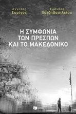 Εικόνα της Η Συμφωνία των Πρεσπών και το Μακεδονικό