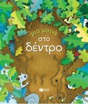 Μια ματιά στο δέντρο