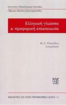 Ελληνική γλώσσα και προφορική επικοινωνία