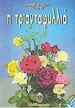 Image de Η τριανταφυλλιά