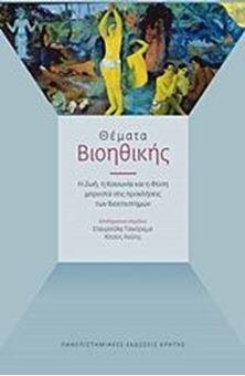 Θέματα βιοηθικής: Η Ζωή, η Κοινωνία και η Φύση μπροστά στις προκλήσεις των Βιοεπιστημών