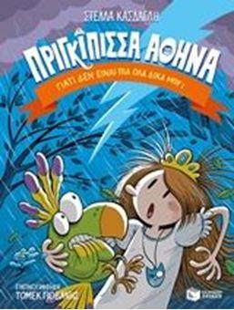 Πριγκίπισσα Αθηνά: Γιατί δεν είναι πια όλα δικά μου;