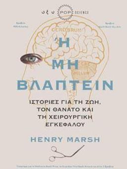 Ή μη βλάπτειν: Ιστορίες για τη ζωή, τον θάνατο και τη χειρουργική εγκεφάλου
