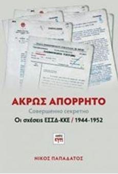 Άκρως απόρρητο, Οι σχέσεις ΕΣΣΔ-ΚΚΕ (1944-1952)