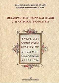 Μεταφραστική θεωρία και πράξη στη λατινική γραμματεία
