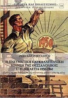 Η πνευματική και καλλιτεχνική κίνηση της Θεσσαλονίκης στη δεκαετία 1950-1960