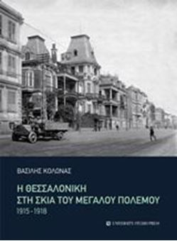 Η Θεσσαλονίκη στη σκιά του Μεγάλου Πολέμου 1915 - 1918