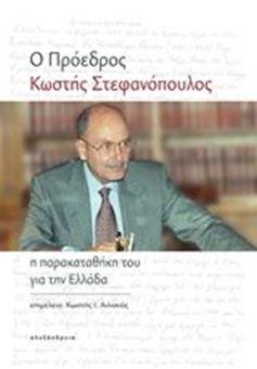 Ο Πρόεδρος Κωστής Στεφανόπουλος