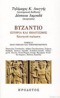 Βυζάντιο: Ιστορία και πολιτισμός Τόμος Ε'