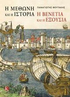 Η Μεθώνη και η ιστορία - Η Βενετία και η εξουσία