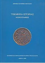 Image de Τεκμήρια ιστορίας - Μονογραφίες