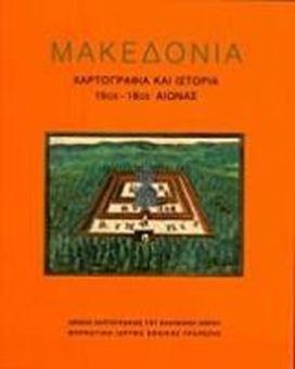 Μακεδονία: Χαρτογραφία και ιστορία 15ος-18ος αιώνας