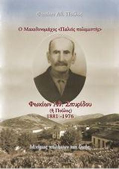 """Ο Μακεδονομάχος """"Παλιός πολεμιστής"""""""
