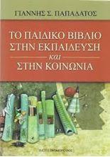 Εικόνα της Το παιδικό βιβλίο στην εκπαίδευση και στην κοινωνία