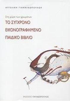 Το σύγχρονο εικονογραφημένο παιδικό βιβλίο