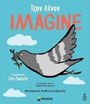 Picture of Imagine