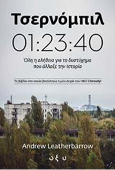Τσερνόμπιλ 01:23:40