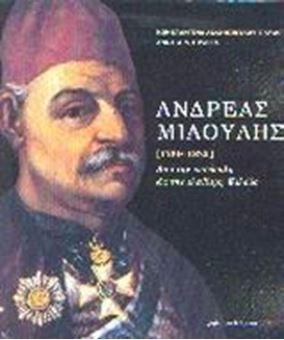 Ανδρέας Μιαούλης [1769- 1835]