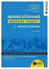 Picture of Αρχαία ελληνικά Γ΄γενικού λυκείου: Φάκελος υλικού Β' μέρος