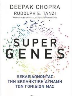 Super genes: Ξεκλειδώνοντας την εκπληκτική δύναμη των γονιδίων μας