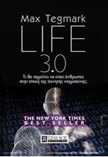 Εικόνα της Life 3.0 : Τι θα σημαίνει να είσαι άνθρωπος στην εποχή της τεχνητής νοημοσύνης;