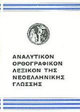 Εικόνα της Αναλυτικόν ορθογραφικόν λεξικόν της νεοελληνικής γλώσσης