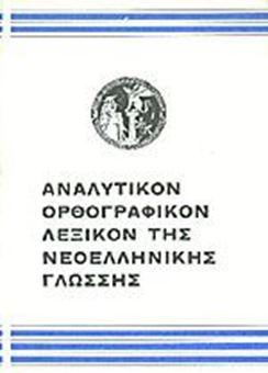 Image sur Αναλυτικόν ορθογραφικόν λεξικόν της νεοελληνικής γλώσσης