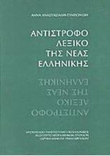 Εικόνα της Αντίστροφο λεξικό της νέας ελληνικής