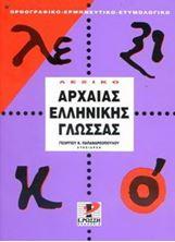 Image de Λεξικό της αρχαίας ελληνικής γλώσσας
