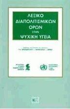 Εικόνα της Λεξικό διαπολιτισμικών όρων στην ψυχική υγεία