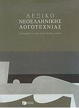 Image de Λεξικό νεοελληνικής λογοτεχνίας